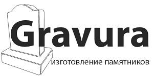 Гранитная мастерская «Гравюра»